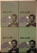 基度山伯爵(1-4册全)