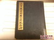 丅329 海军总司令桂上将纪念册