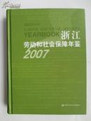 浙江劳动和社会保障年鉴 2007