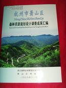 杭州市萧山区森林资源规划设计调查成果汇编
