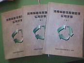 河南省固体废物管理实用手册(上、中、下)三厚册