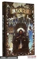 冰与火之歌全15册+7王国骑士共十六册中文版大全集