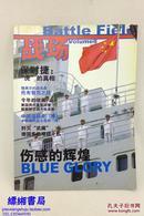 战场 第8集(有原版光盘) 美国海军陆战队全记录、中国潜艇史(二)、中国夜间战斗机史(二下)、隆美尔与托布