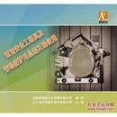 常用安全工器具及劳动防护用品的正确使用(2DVD)