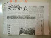 《天津邮报》(2002年第454——480期)