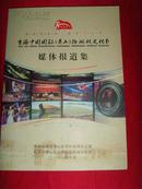 首届中国国际(萧山)跨湖桥文化节媒体报道集