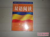 书:英汉联通: 双语阅读 高一议论文