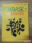 FOXBASE+及其程序设计技巧 周苏等编 天津科技出版社