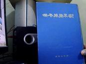 海军舰艇手册(大16开,精装) 90年1版1印