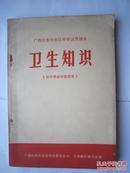 文革课本:广西壮族自治区中学试用课本--卫生知识