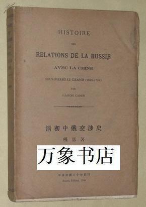 Cahen  加恩     Histoire des Relations de la Russie avec la Chine sous Pierre le Grand 1689-1730  清初中俄交涉史  (彼得大帝时期俄中关系史) 毛边