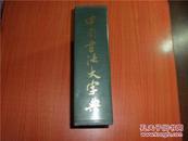 中国书法大字典 精装 包邮