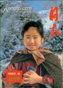 日本(创刊号)1985.8  货号34-5