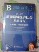 湖南蓝皮书2015湖南县域经济社会发展报告  县域城乡一体化发展研究