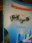 现代汽车典型车泵检修