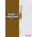 """汉字文化新视角丛书 """"北京官话""""与汉语的近代转变"""