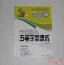中文录入五笔字型速成 2013年