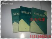 外国著名战争战役   上中下全三册  【正版C2--2】