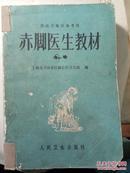 赤脚医生教材(上)