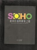 SOHO-通向自由与解放之路