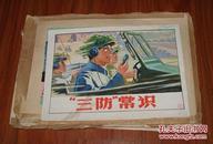 """《""""三防""""知识》水粉连环画画稿74张合售/047"""