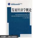 """普通高等教育""""十一五""""国家级规划教材·21世纪经济学管理学系列教材:发展经济学概论(第2版)"""