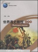 世界通史教程.近代卷【第4版】