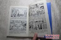 世界童话名著  连环画  1,2,3,4,5,6,7,8册