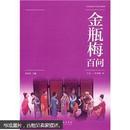 中国古典文学名著百问系列:金瓶梅百问。