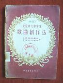 1955年版:北京市大中学生歌曲创作选(载有《东方升起金黄色的太阳》、为了社会主义事业、铲草要除根、我们的前程广阔无边、青年学生之歌、《广阔大地是我们的课堂》等19首歌曲,  胡耀邦撰写《前言》予以推介)