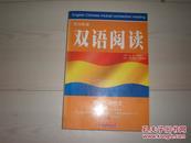 书:英汉联通: 双语阅读 初一说明文