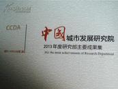 中国城市发展研究院2011年2012年2013年 年度研究主要成果集  3本