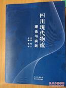 四川现代物流理论与实践。