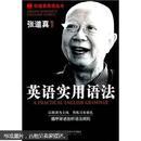 张道真英语丛书:英语实用语法