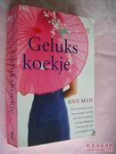 荷兰语原版 Geluks koekje