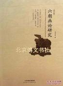 六朝画论研究(修订版)(平)