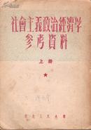 社会主义政治经济学参考资料(上.下册)