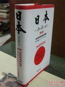 日本姿与心(日中对照 第6版)