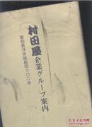 买满就送 爱知县浮世绘绘图600年  有关爱知县的文化史迹