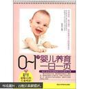 0-1岁婴儿养育一日一页
