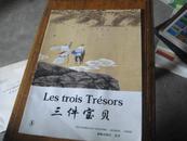 三件宝贝【法汉对照 彩色图文本】 BD--5371
