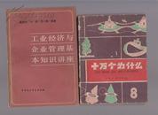十万个为什么【8】【1962年12月1版 1963年2月南昌第1次印刷/36K本】