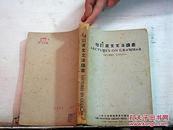 增订英文文法讲义(第六版序 中华民国29年)