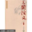 中国古典文学名著典藏:三国演义