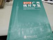 广州统计年鉴. 2013