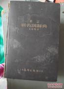 新订新名词辞典1952