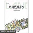 考研快题系列·景观快题方案:设计方法与评析