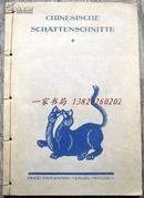 【第一部剪纸艺术专著】1921年1版《中国剪纸艺术》——125幅彩色剪纸图样