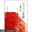 东京书法生活:我的纸上博客
