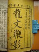 清康熙刻板《龙文鞭影》线装.是中国古代非常著名的少年读物,成为古代最受欢迎的启蒙读物之一.此书影响极大,珍稀.本书属高级博物馆应选藏品